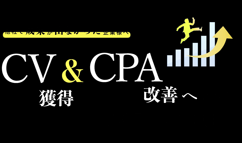 他社で成果が出なかった企業様へ CV獲得&CPA改善へ導くリスティング運用