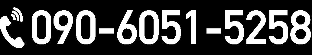 090-6051-5258