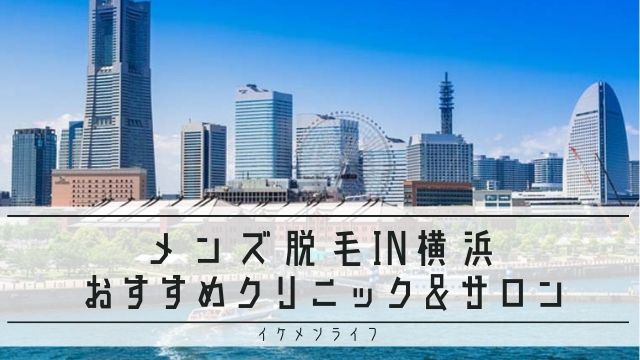 メンズ脱毛横浜
