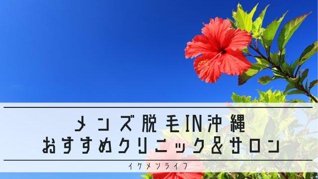 メンズ脱毛沖縄