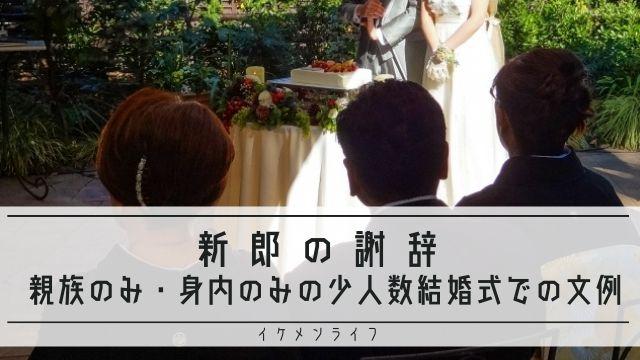 新郎謝辞 親族のみ 身内 少人数結婚式 文例