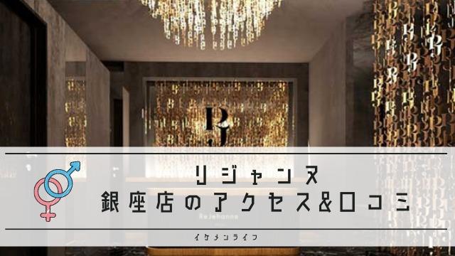 リジャンヌ 銀座店 アクセス 口コミ