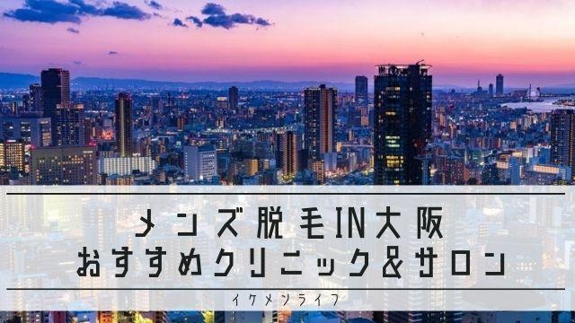 メンズ脱毛大阪