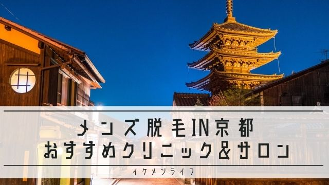 メンズ脱毛京都
