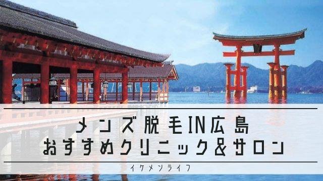 メンズ脱毛広島