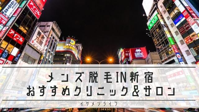 メンズ・ヒゲ脱毛新宿