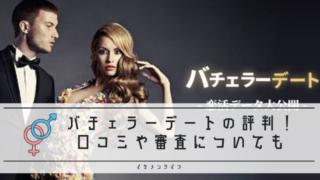 バチェラーデート 口コミ 評判 審査