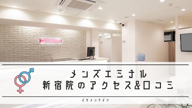 メンズエミナル 新宿院 アクセス 口コミ 来店予約