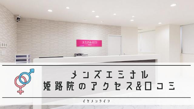 メンズエミナル 姫路院 アクセス 口コミ 予約