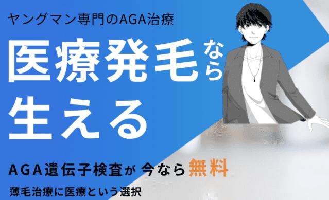 AGA 東京 YGメディカルクリニック