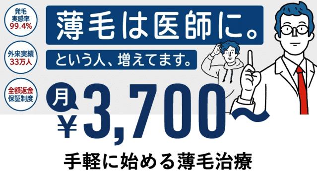 AGA 東京 AGAスキンクリニック