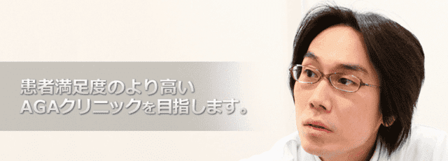 AGA 東京 銀座総合美容クリニック