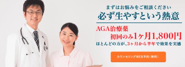 AGA東京 遺伝子検査 駅前AGAクリニック
