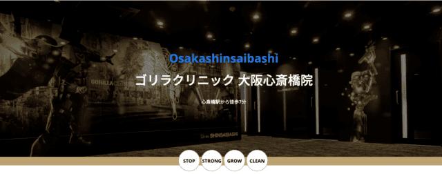 AGA大阪 ゴリラクリニック