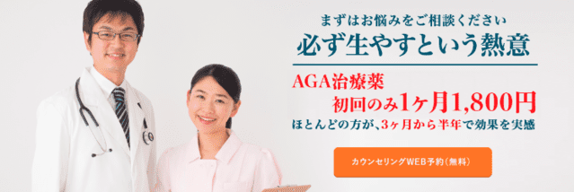 AGA大阪 駅前AGAクリニック