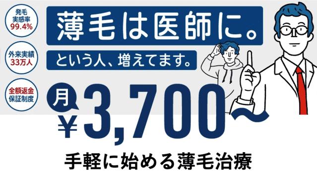 AGA大阪 AGAスキンクリニック