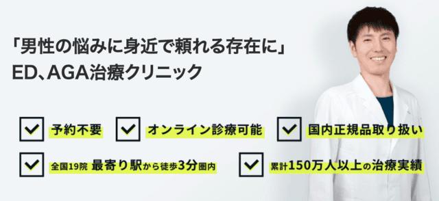 AGA大阪 オンライン診療 イースト駅前クリニック