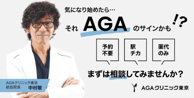 AGA東京 オンライン診療 AGAクリニック東京
