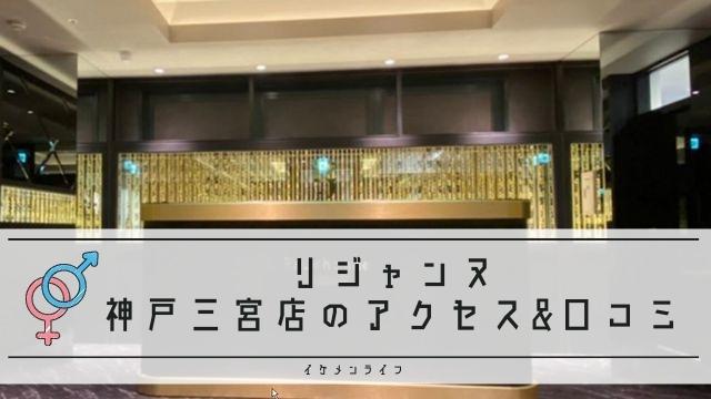 リジャンヌ神戸三宮店のアクセス 口コミ