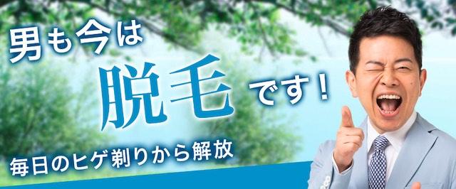 メンズ脱毛が大阪で安いエステはメンズクリア