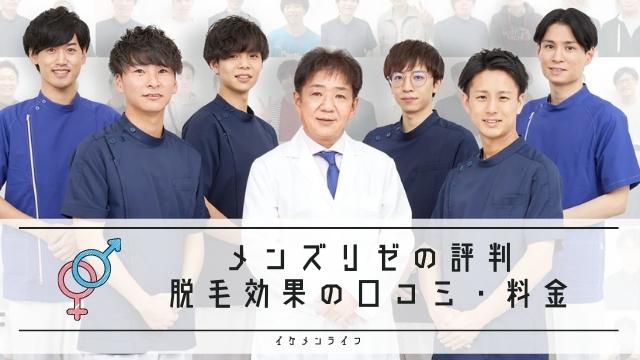メンズリゼ脱毛の評判・口コミ