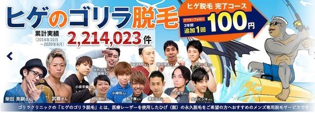 メンズ脱毛を大阪で体験できるのはゴリラクリニック