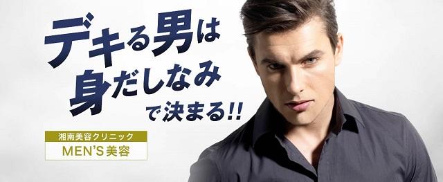メンズ脱毛が大阪で安い医療は湘南美容クリニック