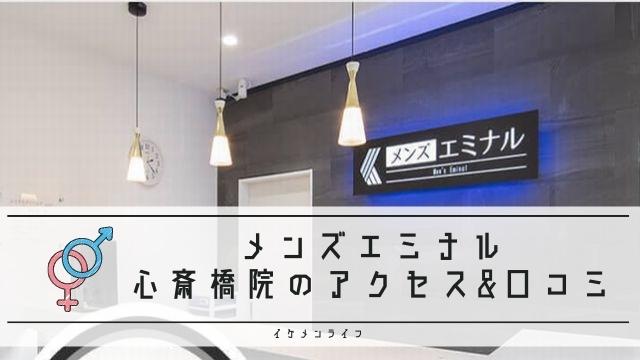 メンズエミナル心斎橋院 アクセス 口コミ